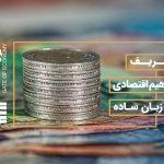 آشنايي و تعريف مفاهيم اقتصادي به زبان ساده