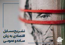 تشریح مسایل اقتصادی به زبان ساده و عمومی