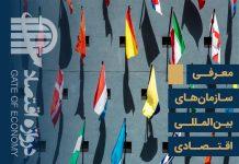 سازمان های بین المللی اقتصای
