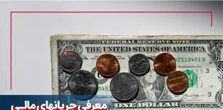 معرفی جریان های مالی جهانی و نحوه تعیین شاخص های مالی