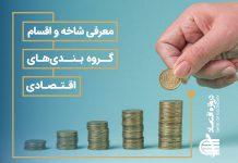 گروه بندی اقتصادی