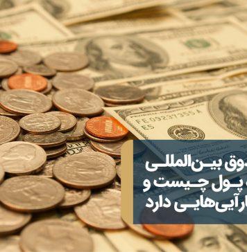 صندوق بین المللی ویژه پول چیست و چه کارایی هایی دارد؟