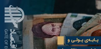 پایه پولی و مقایسه نظام پول بر اساس پایه پولی