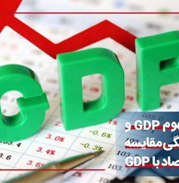 مفهوم GDP و چگونگی مقایسه اقتصاد با GDP