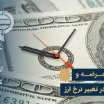 اثر عرضه و تقاضا در تغییر نرخ ارز